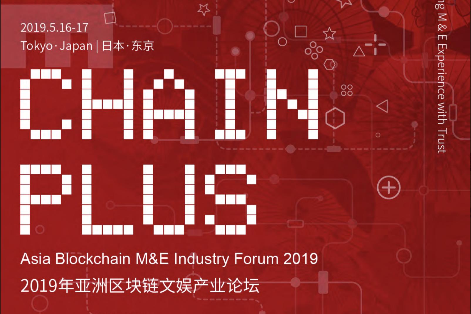 ChainPlus · Asia Blockchain M&E Industry